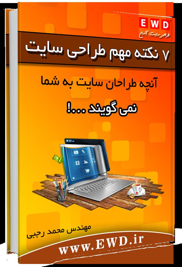 3d-book-ewd_800_ok